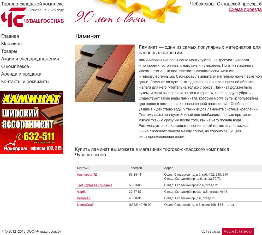 Закажите сайт. Стоимость изготовления от 8000 руб.
