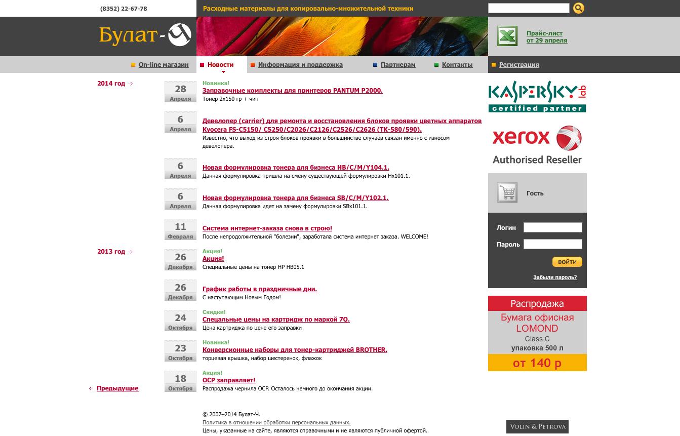 Разрабатываем копроративные сайты на заказ. Цена от 8000 руб.