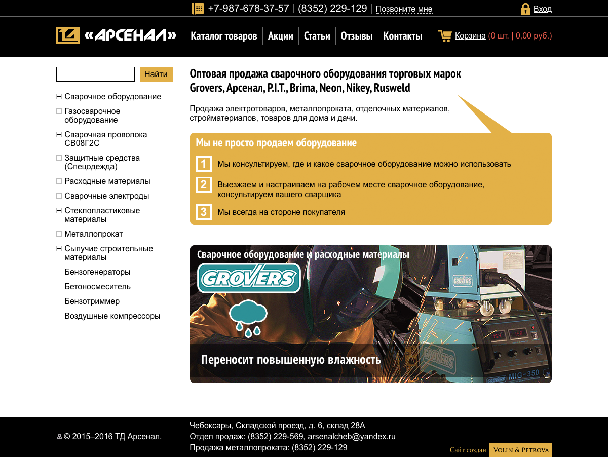 Закажите изготовление сайта. Цена от 8000 руб.