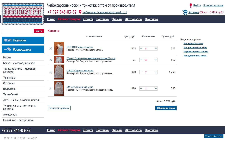 Закажите сайт. Стоимость создания от 8000 руб.
