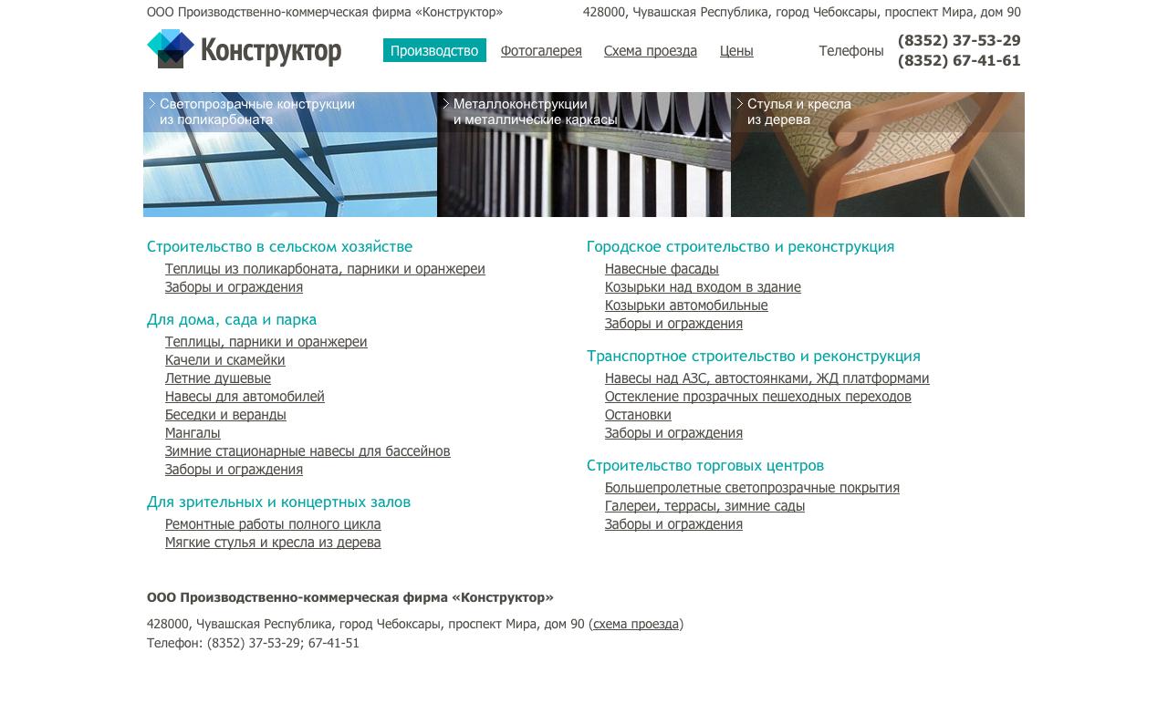 Закажите изготовление копроративного сайта. Цена от 8000 руб.