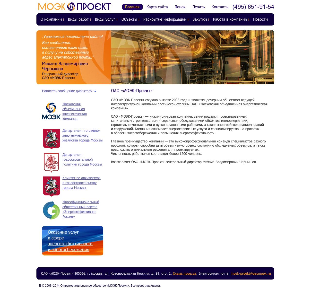 Официальный сайт московской теплосетевой компании продвижение сайтов с малым контентом