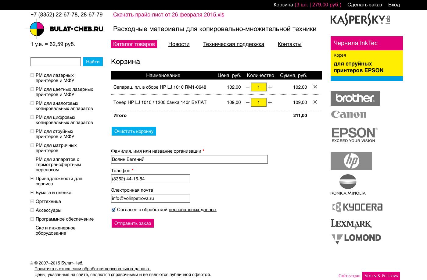 Закажите веб-сайт. Стоимость изготовления от 8000 руб.